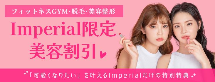【特別割引】インペリアルは仙台で唯一美容外科と提携のチャットレディ代理店です。